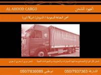 شحن من دبي الإمارات الي السعودية