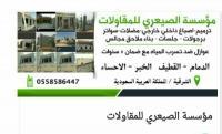 مؤسسة الصيعري للمقاولات العامه الدمام 0558586447