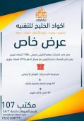 منشآة تقنية رسمية سعودية بكادر سعودي متكامل