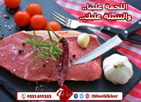 نشاركم اوقاتكم باجود اللحوم