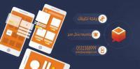 مبرمج تطبيقات سعودي بمشآه رسمية