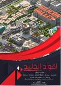 اكود الخليج منشأة تقنية للتصميم والتسويق