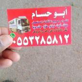 شراء اثاث مستعمل بالرياض 0553285812 أبو حسام