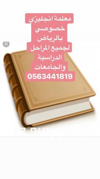 معلمة انجليزي خصوصية بالرياض للمتابعة والتاسيس0563441819