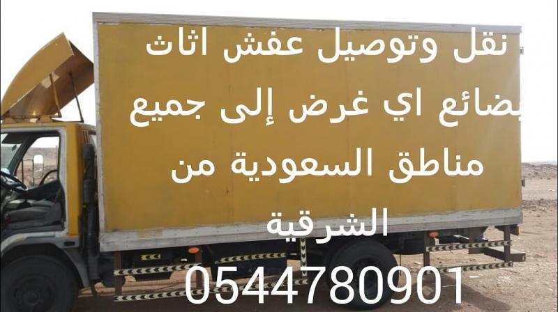 دينا نقل وتوصيل إلى جميع مناطق السعودية