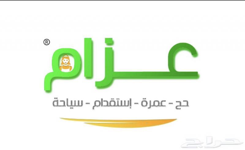 شركة عزام للاستقدام من المغرب