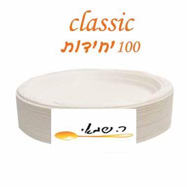 צלחות גדולות קלאסיק קשיחות במיוחד 100 יחידות ר. שמאי