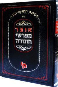 'אוצר מפרשי התורה בראשית א