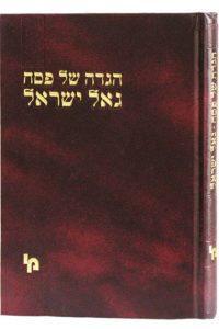 הגדה גאל ישראל