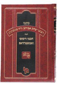 כתבי ר' יצחק אבוהב