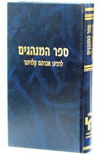 ספר המנהגים - ר' אברהם קלויזנר