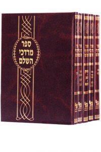 ספר מרדכי השלם