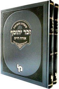 זכר יהוסף - אבן העזר