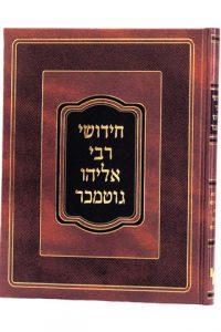 חידושי ר' אליהו גוטמכר - בבא בתרא