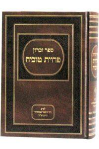 פדוית טוביה - ספר זכרון