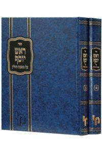 ראש יוסף חולין