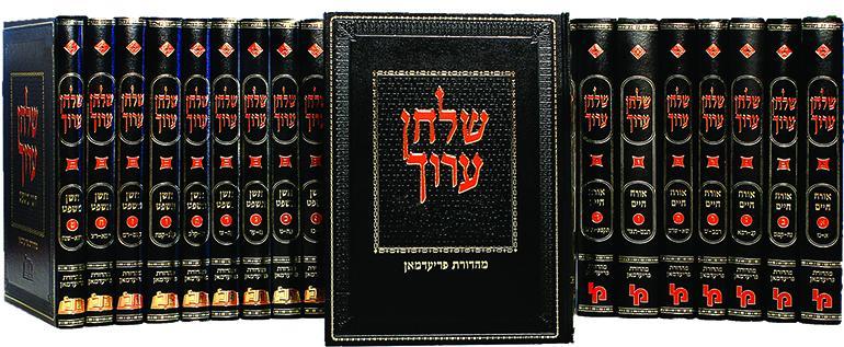 סט שלחן ערוך מהדורת פריעדמאן 35 כרכים