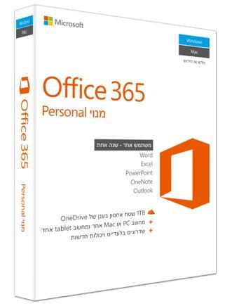 אופיס Retail ללא דיסק התקנה Microsoft Office 365 Personal - רשיון לשנה אחת - מחשב אחד + טאבלט אחד
