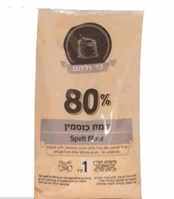 קמח כוסמין 80 אחוז מנופה 1 ק