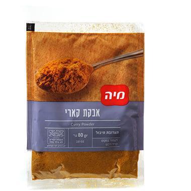תבלין אבקת קארי 80 גרם בשקית מיה