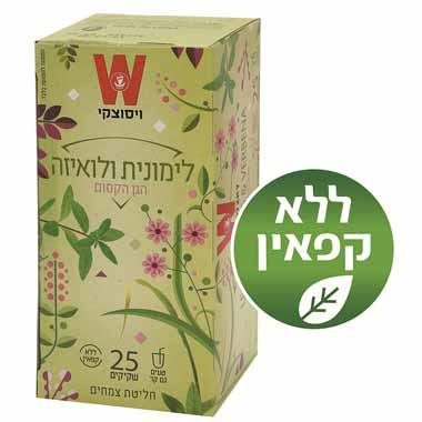 שקיקי תה לימונית ולואיזה הגן הקסום ללא קפאין 25 שקיקים. משקל שקיק 1.5 גרם - ויסוצקי