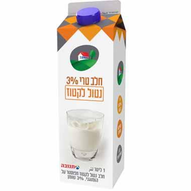 חלב תנובה נטול לקטוז 3 אחוז תנובה 1 ליטר
