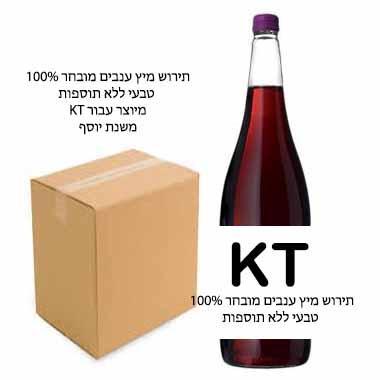 ארגז 9 בקבוקים מיץ ענבים 100% טבעי (כמו