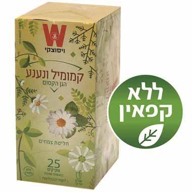 שקיקי תה קמומיל ונענע ללא קפאין - הגן הקסום 25 שקיקים משקל שקיק 1.5 גרם - ויסוצקי