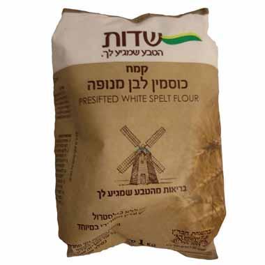 קמח כוסמין לבן ללא צורך בניפוי 1 ק