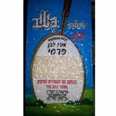 אורז לבן פרסי בוואקום