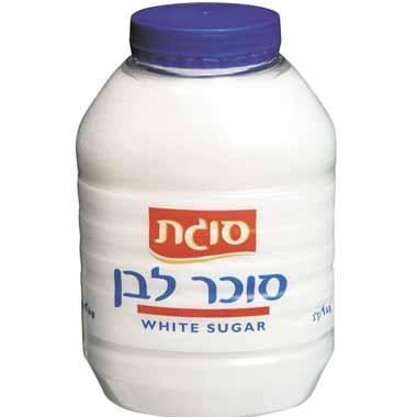 סוכר לבן בצנצנת סוגת (1 ק
