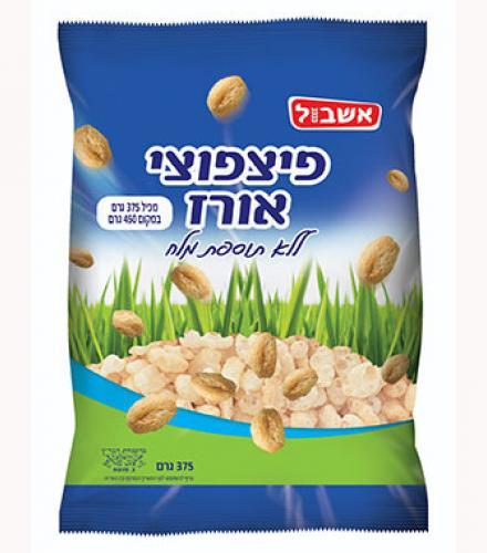 פיצפוצי אורז מלא ללא תוספת מלח 450 גרם בד