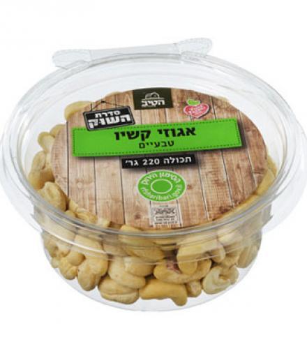אגוזי קשיו טבעיים 220 גרם - הטיב