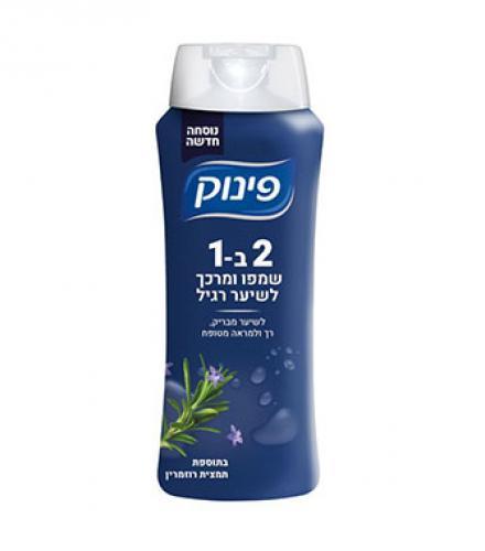 שמפו ומרכך לשיער רגיל חדש 2 ב 1 פינוק - 700 מ