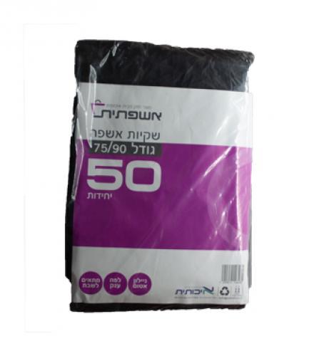 שקיות אשפה שחור גודל 75/90 50 יחידות