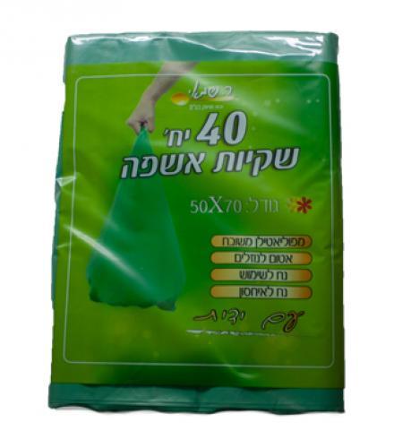 שקיות אשפה ירוק עם ידית גודל 50/70 40 יחידות