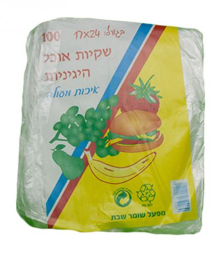 שקיות אוכל 17/24 הגיניות 100 יחידות