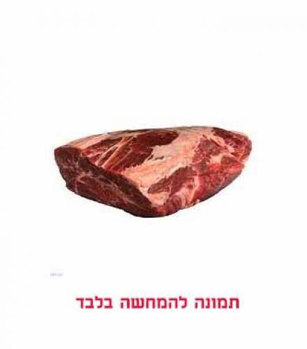 בשר קפוא מספר 5 קהילות