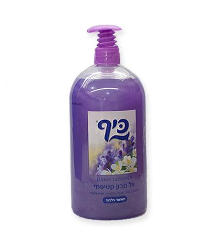 אל סבון יסמין ולבנדר 1 ליטר כיף