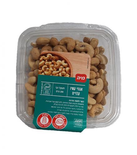 אגוזי קשיו קלויים 200 גרם - מיה