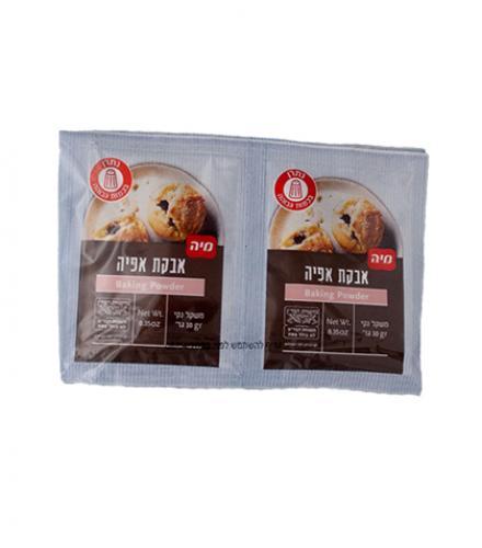 אבקת אפיה 10 שקיות 10 גרם כל אחד - מיה