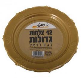 צלחות גדולות דגם רויאל צבע זהב 12 יחידות ר.שמאי  עד
