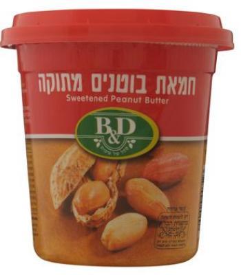 חמאת בוטנים מתוקה 350 גרם בי אנד די