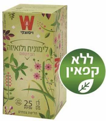 תה לימונית ולואיזה - הגן הקסום 25 ויסוצקי כשרות הרב רובין