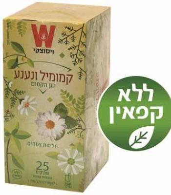 תה קמומיל ונענע - הגן הקסום 25 ויסוצקי כשרות הרב רובין
