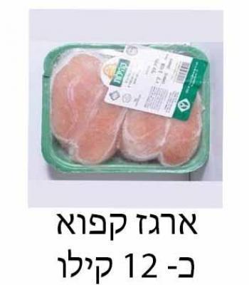 ארגז חזה עוף קפוא כ- 12 קילו בארגז קהילות בעלזא מחיר לקילו