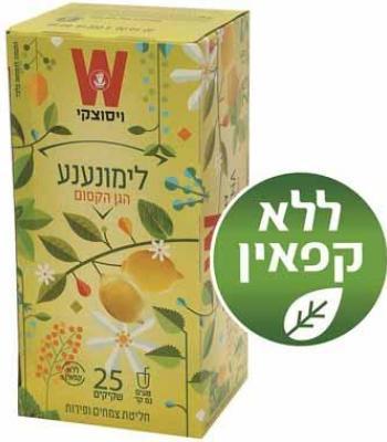 תה לימונענע - הגן הקסום 25 ויסוצקי כשרות הרב רובין