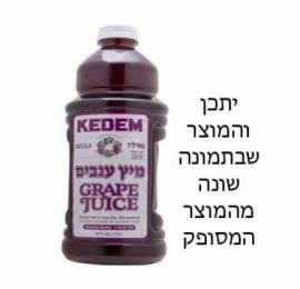 מיץ ענבים אדום קדם גאולה 1.89 ליטר