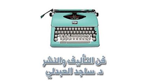 فن التأليف والنشر