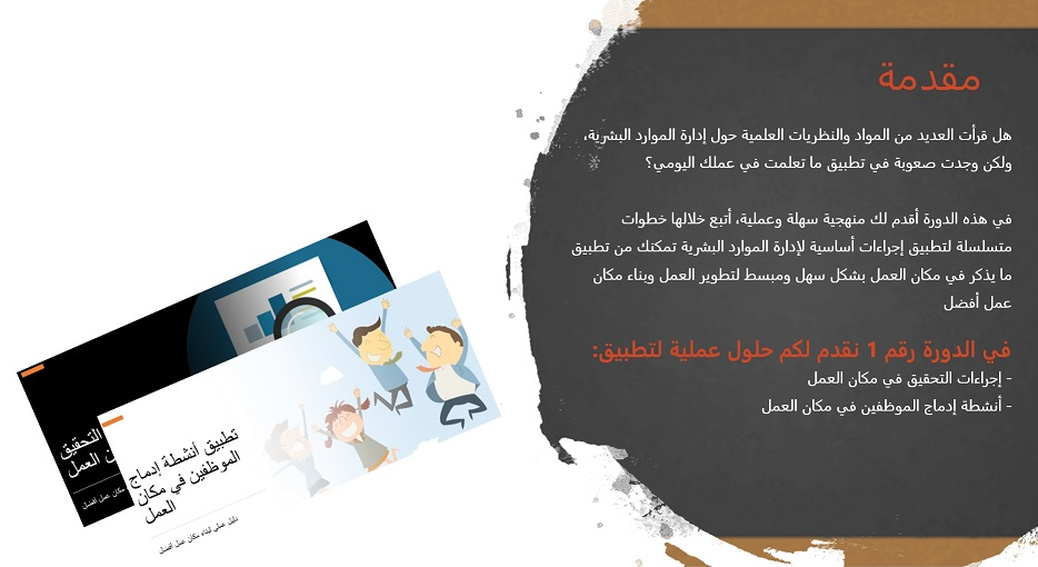 حلول عملية لتطبيقات إدارة الموارد البشرية (HR Course 1)